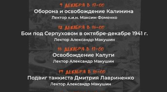 Проект «Оборона Москвы и коренной перелом в войне»
