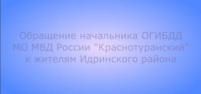 Обращение начальника ОГИБДД