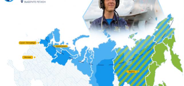 Всероссийский профориентационный урок «Начни свою  трудовую биографию с Арктики и  Дальнего Востока!»