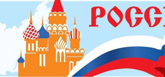 Акция «Мой дом – моя Россия»